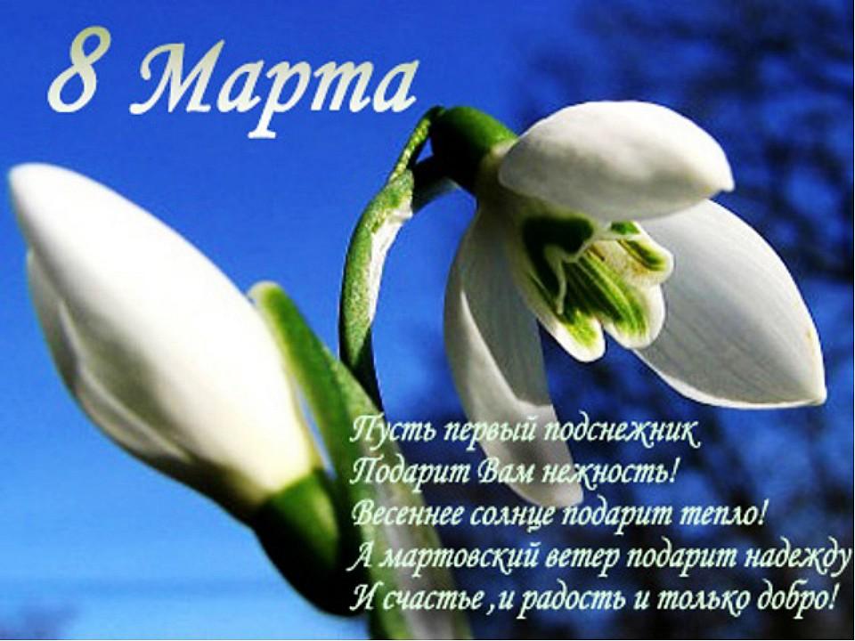 Красивые поздравления короткие с 8 марта женщине